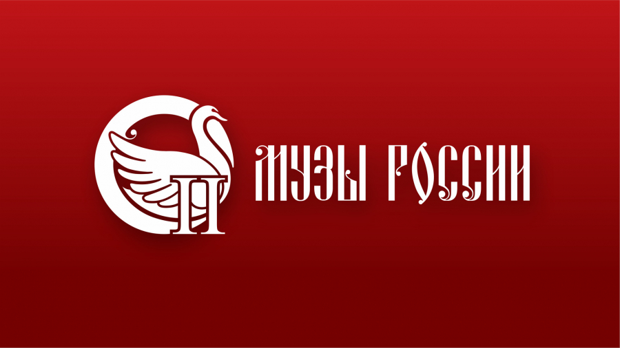 «МУЗЫ РОССИИ»
