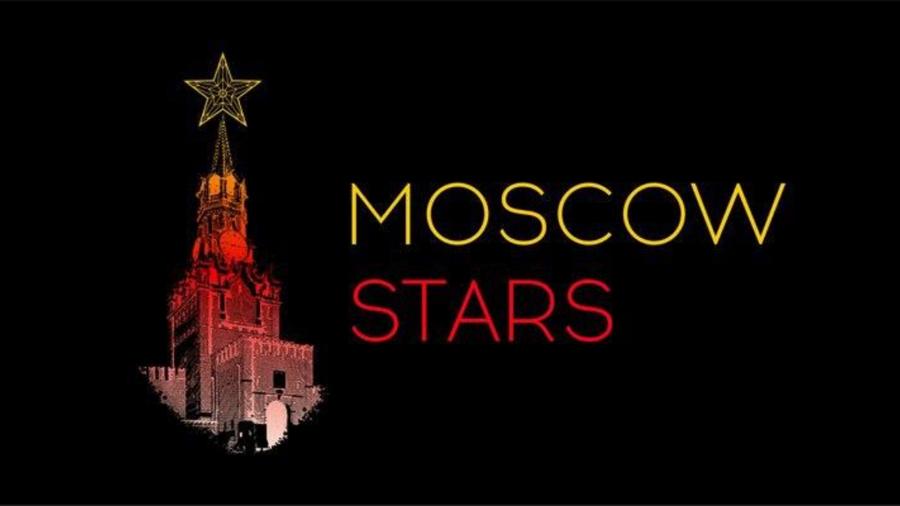 Фестиваль Московские звезды